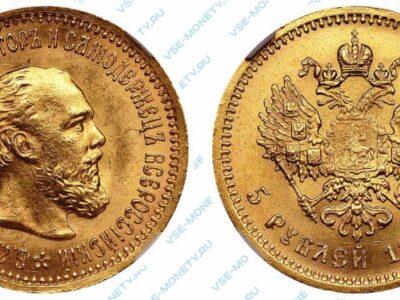 Золотая монета 5 рублей 1889 года