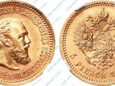 Золотая монета 5 рублей 1890 года