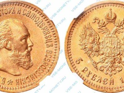 Золотая монета 5 рублей 1892 года