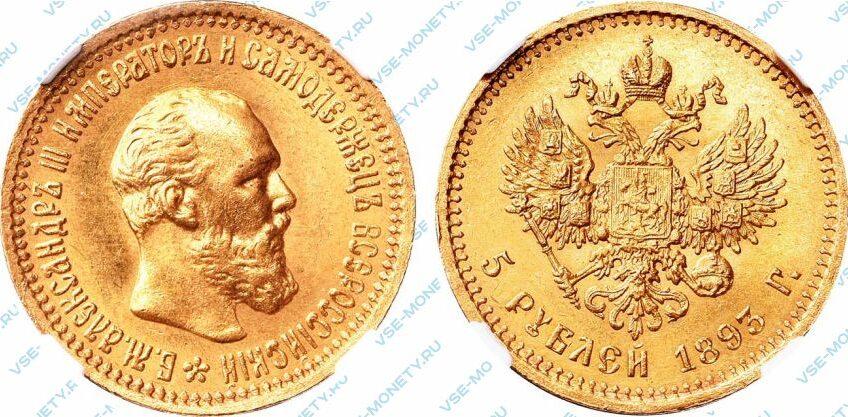 Золотая монета 5 рублей 1893 года
