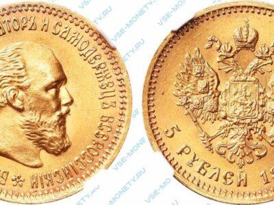 Золотая монета 5 рублей 1894 года