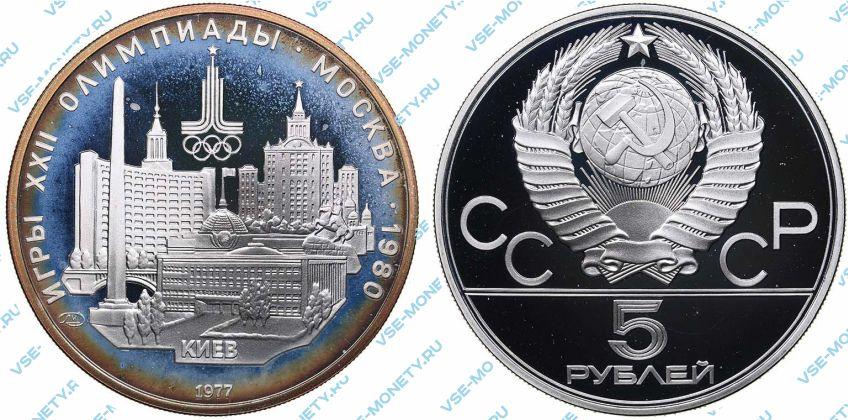 5 рублей 1977 года «Игры XXII Олимпиады. Москва. 1980. (Киев)»