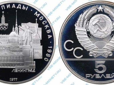 5 рублей 1977 года «Игры XXII Олимпиады. Москва. 1980. (Ленинград)»