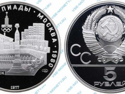 5 рублей 1977 года «Игры XXII Олимпиады. Москва. 1980. (Минск)»