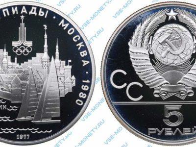 5 рублей 1977 года «Игры XXII Олимпиады. Москва. 1980. (Таллин)»