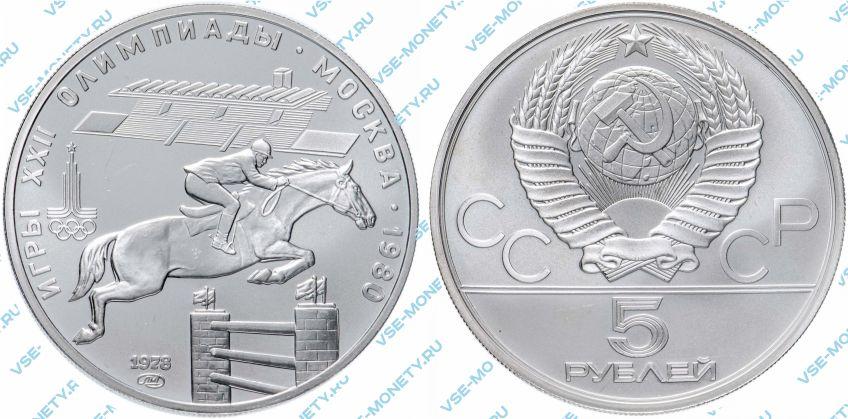 5 рублей 1978 года «Игры XXII Олимпиады. Москва. 1980. (Конный спорт)»