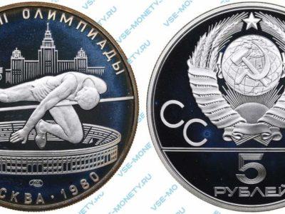 5 рублей 1978 года «Игры XXII Олимпиады. Москва. 1980. (Прыжки в высоту)»