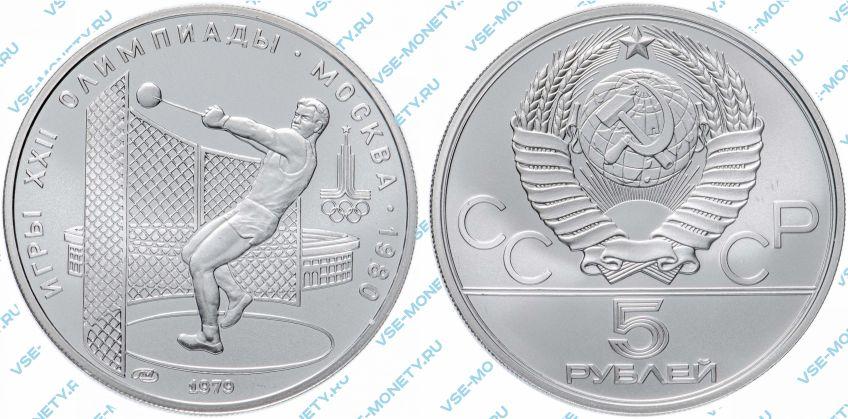 5 рублей 1979 года «Игры XXII Олимпиады. Москва. 1980. (Метание молота)»