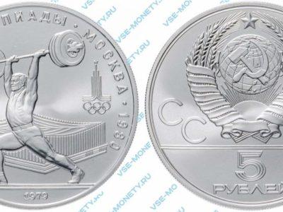 5 рублей 1979 года «Игры XXII Олимпиады. Москва. 1980. (Тяжелая атлетика)»