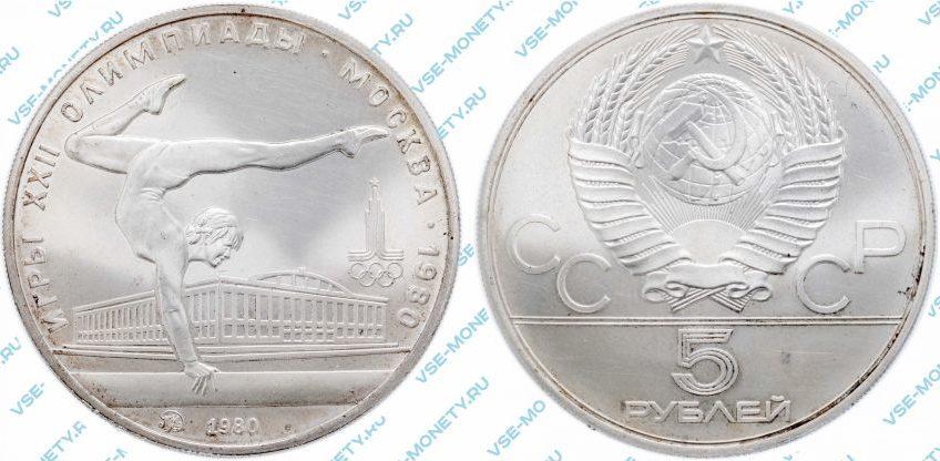 5 рублей 1980 года «Игры XXII Олимпиады. Москва. 1980. (Гимнастика)»
