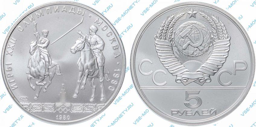 5 рублей 1980 года «Игры XXII Олимпиады. Москва. 1980. (Конная игра «исинди»)»