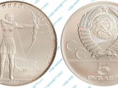 5 рублей 1980 года «Игры XXII Олимпиады. Москва. 1980. (Стрельба из лука)»