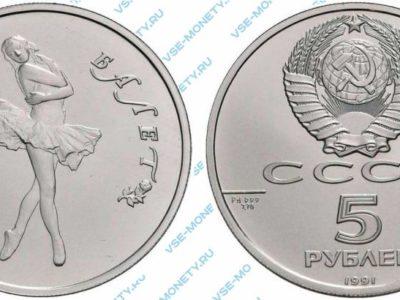 5 рублей 1991 года серии «Русский балет»