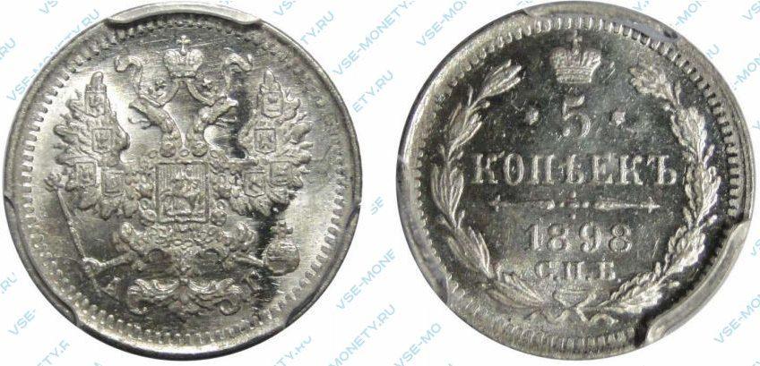 5 копеек 1898 АГ