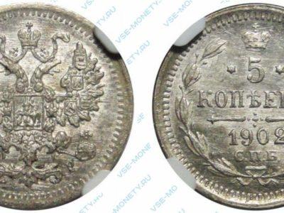 5 копеек 1902 АР