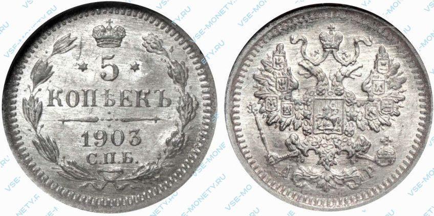 5 копеек 1903 АР
