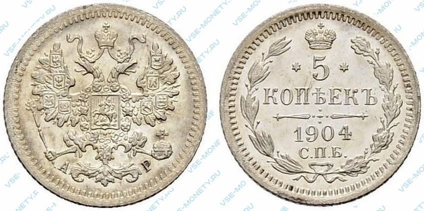 5 копеек 1904 АР (proof)