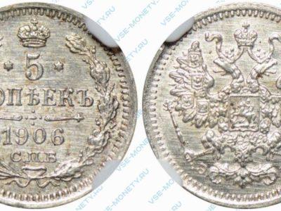 5 копеек 1906 ЭБ
