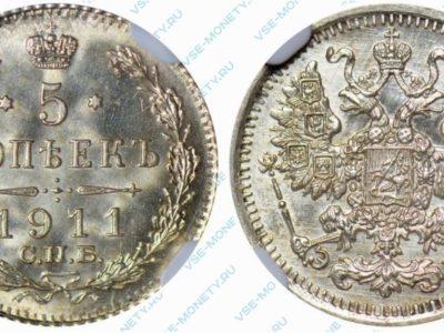 5 копеек 1911 ЭБ