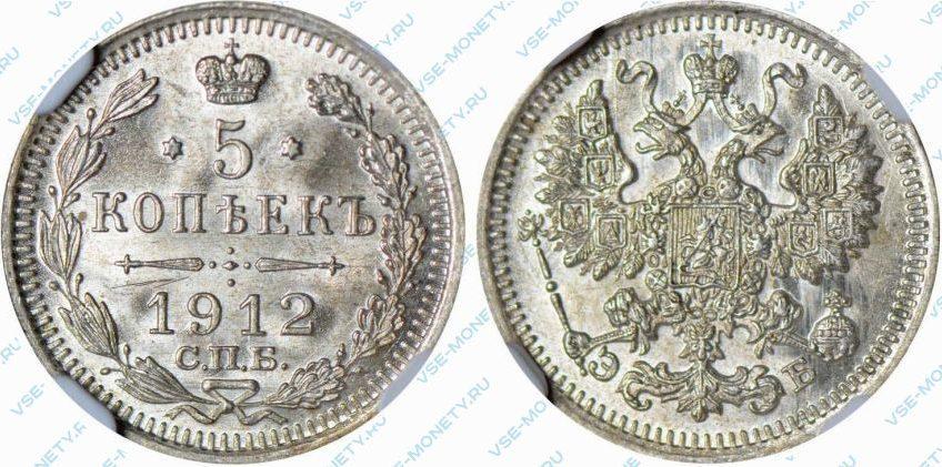 5 копеек 1912 ЭБ