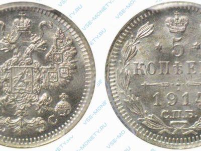 5 копеек 1914 ВС