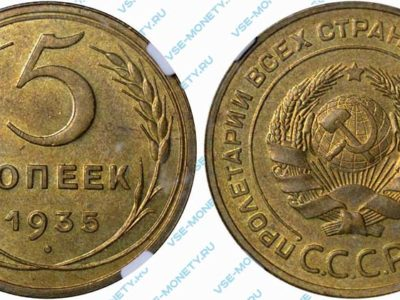 5 копеек 1935 года