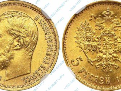золотые 5 рублей 1897 года