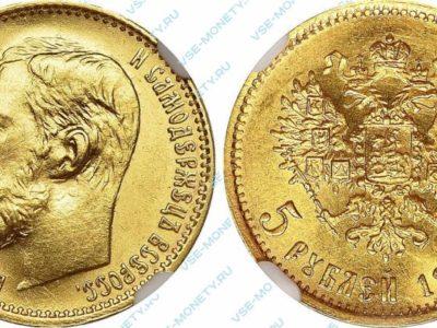 золотые 5 рублей 1898 года