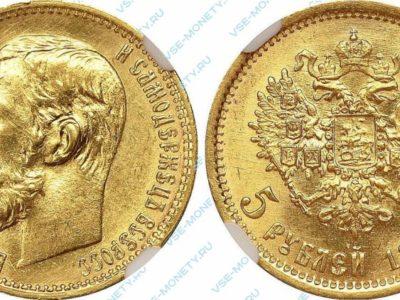 золотые 5 рублей 1899 года