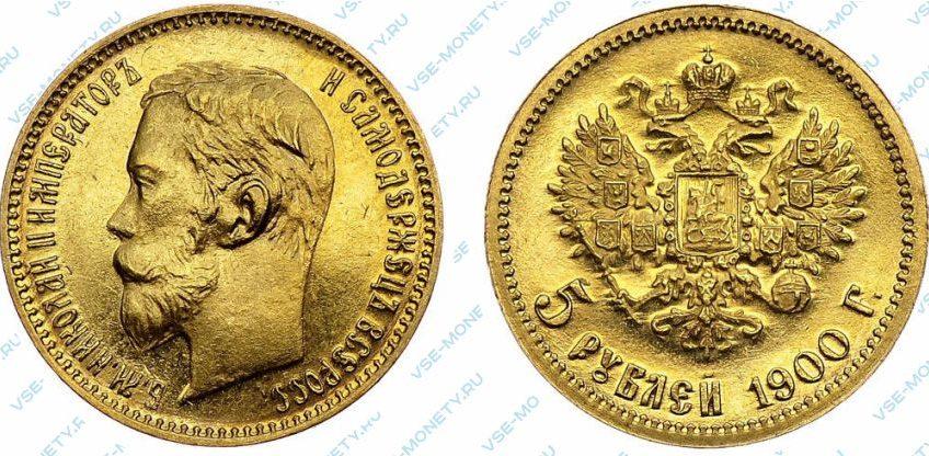 золотые 5 рублей 1900 года