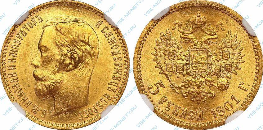 золотые 5 рублей 1901 года