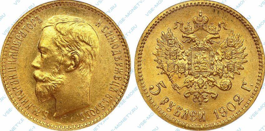 золотые 5 рублей 1902 года