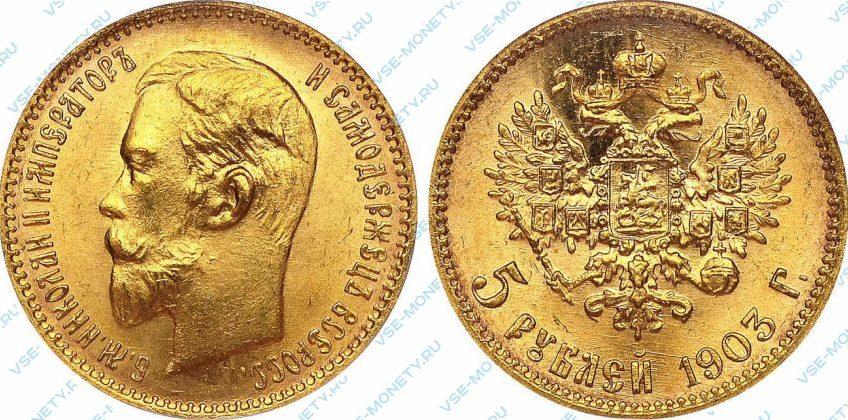 золотые 5 рублей 1903 года