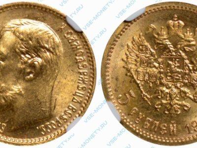 золотые 5 рублей 1904 года