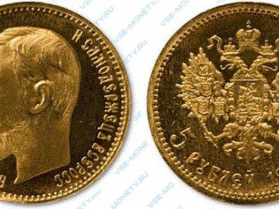 золотые 5 рублей 1906 года