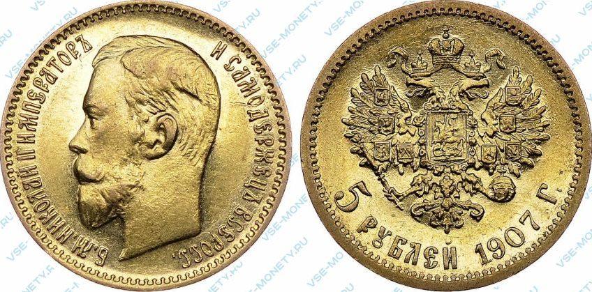 золотые 5 рублей 1907 года