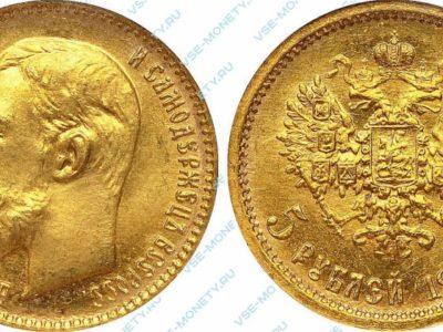 золотые 5 рублей 1909 года