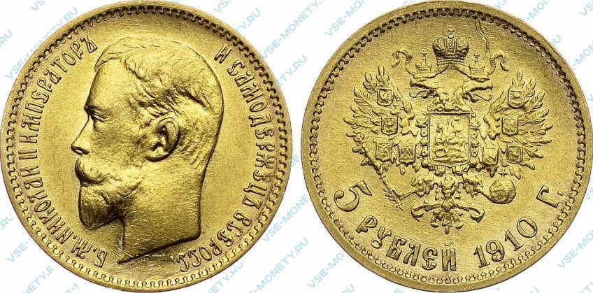 золотые 5 рублей 1910 года