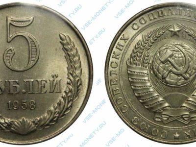 5 рублей 1958 года