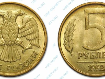 5 рублей 1992 года