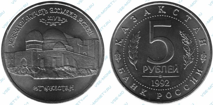 5 рублей 1992 года «Мавзолей-мечеть Ахмеда Ясави в г. Туркестане (Республика Казахстан)»