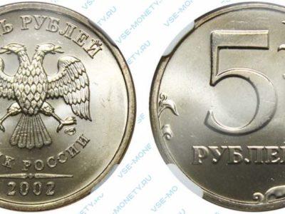 5 рублей 2002 года