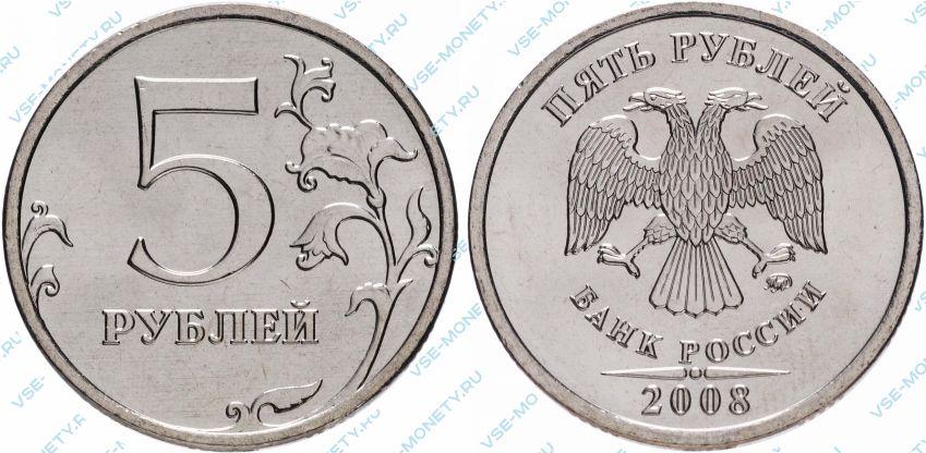 5 рублей 2008 года