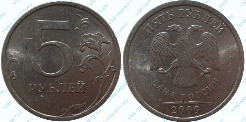 5 рублей 2009 года (немагнитные)