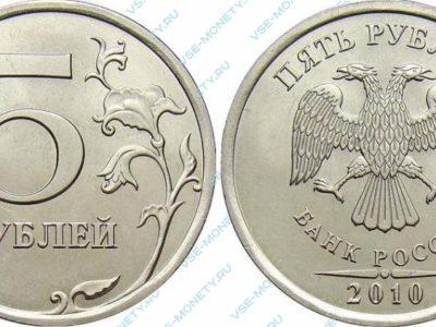 5 рублей 2010 года