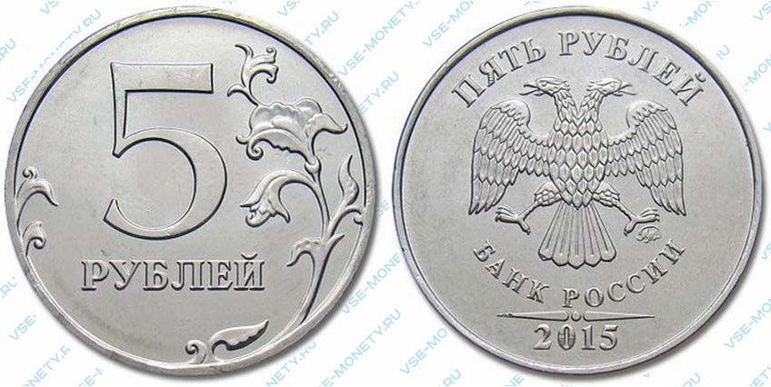 5 рублей 2015 года
