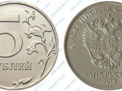 5 рублей 2018 года