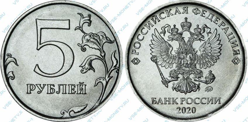 5 рублей 2020 года