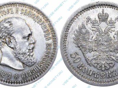 Серебряная монета 50 копеек 1886 года