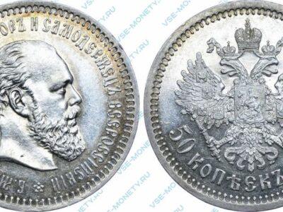 Серебряная монета 50 копеек 1887 года